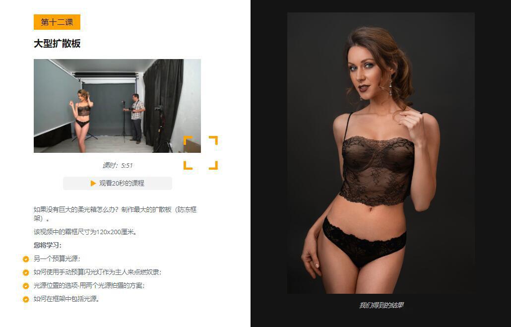 摄影教程_Evgeny Kartashov预算摄影-摄影棚至少11种廉价布光方案教程-中文字幕 摄影教程 _预览图18