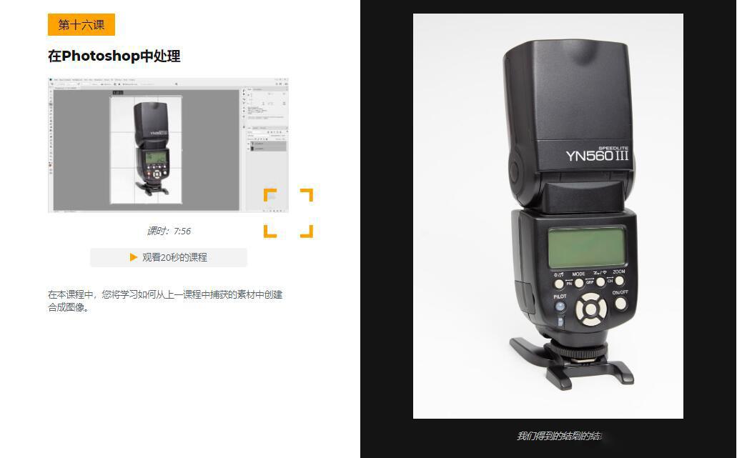 摄影教程_Evgeny Kartashov预算摄影-摄影棚至少11种廉价布光方案教程-中文字幕 摄影教程 _预览图22