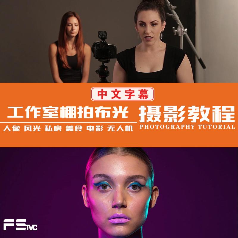 [人像摄影教程] Lindsay Adler为期10周的工作室棚拍布光大师班教程-中文字幕