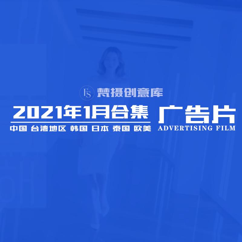 2021年1月广告片合集