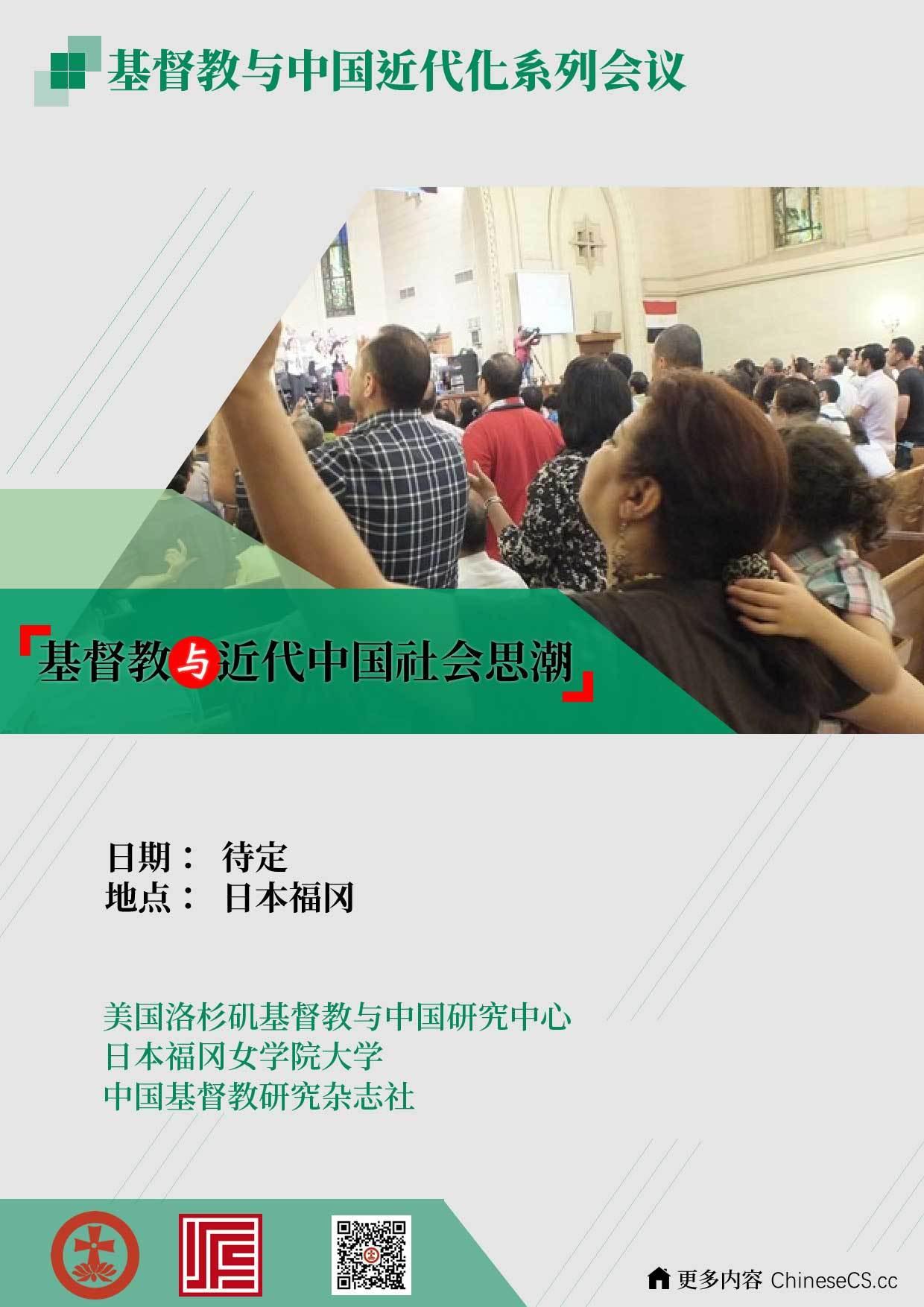 无限延期通知:基督教与近代中国社会思潮
