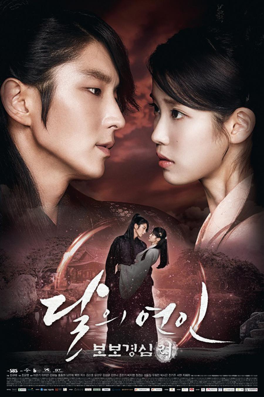 颠覆古装韩剧的传统!这部翻拍自中国古装剧的韩剧要开播了插图1