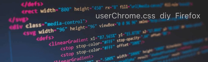 如何使用 userChrome.css 自定义 Firefox 的用户界面