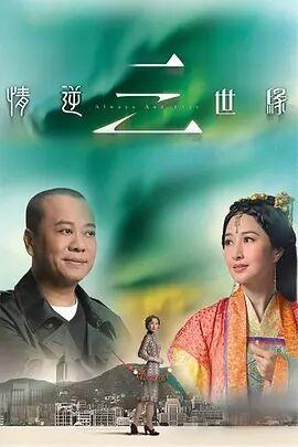 情逆三世緣粤语(香港剧)