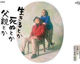 生呀死呀父亲呀(日本剧)