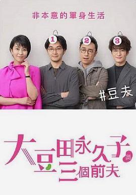 不认识大豆田十和子的三个男人(日本剧)