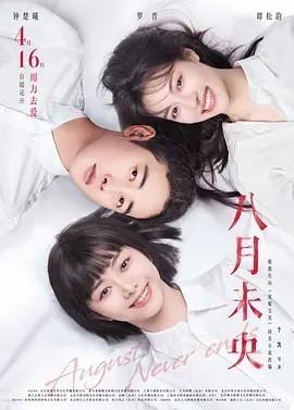 八月未央电影版(爱情片)