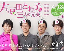 大豆田永久子与三名前夫(日本剧)