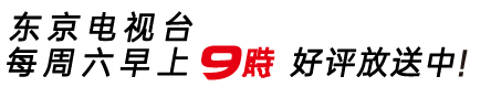 东京电视台 2020年6月20日(六)早上9点开始播出!