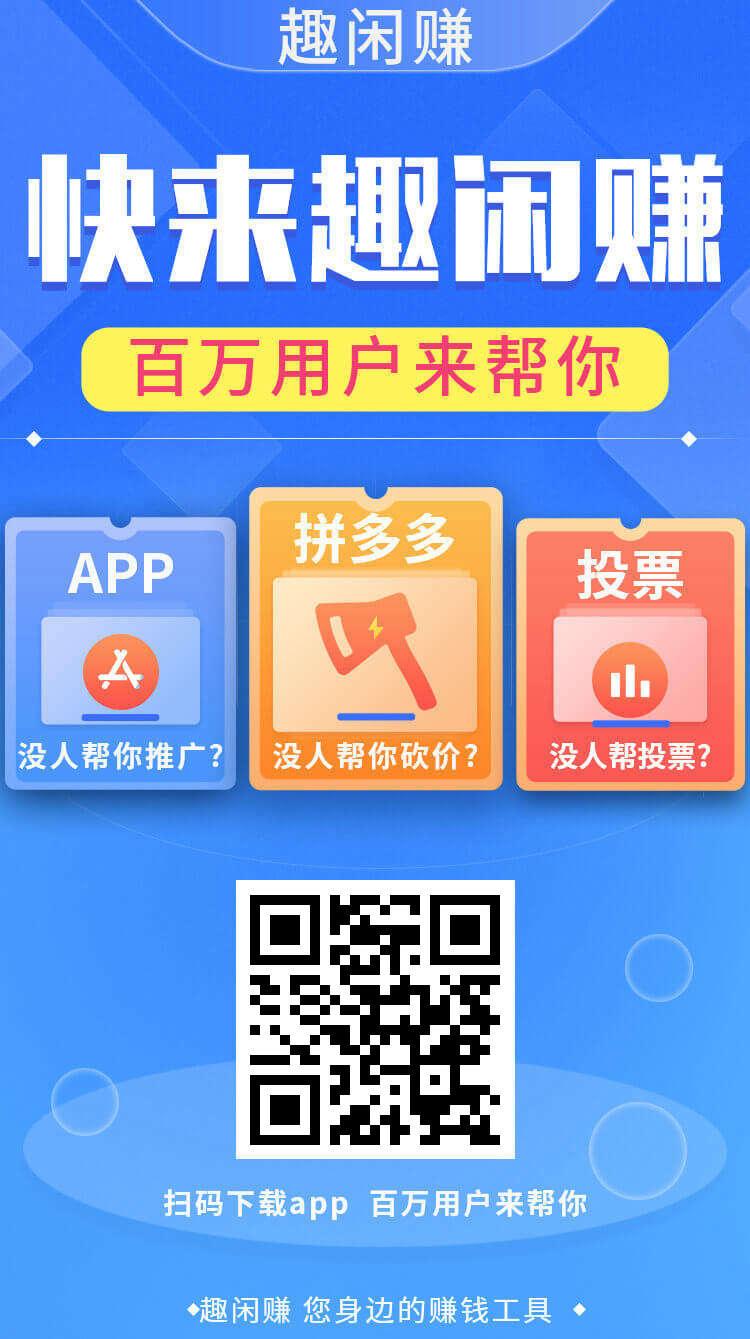 趣闲赚App