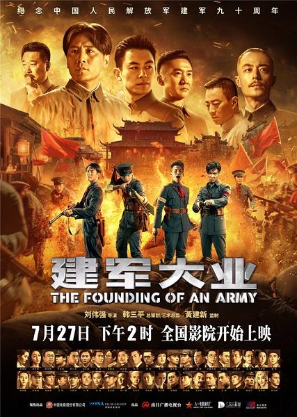 建軍大業(2017電影)