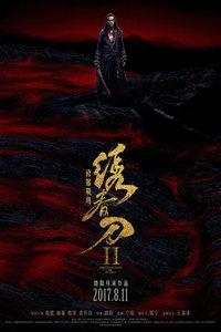繡春刀2:修羅戰場