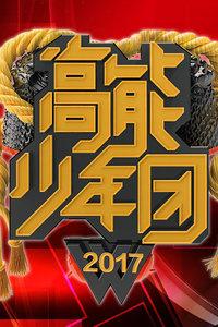 高能少年團 2017