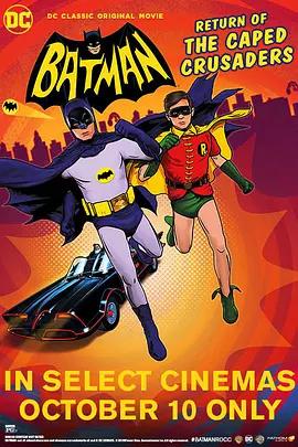 蝙蝠侠:披风斗士归来