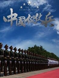 中國儀仗兵