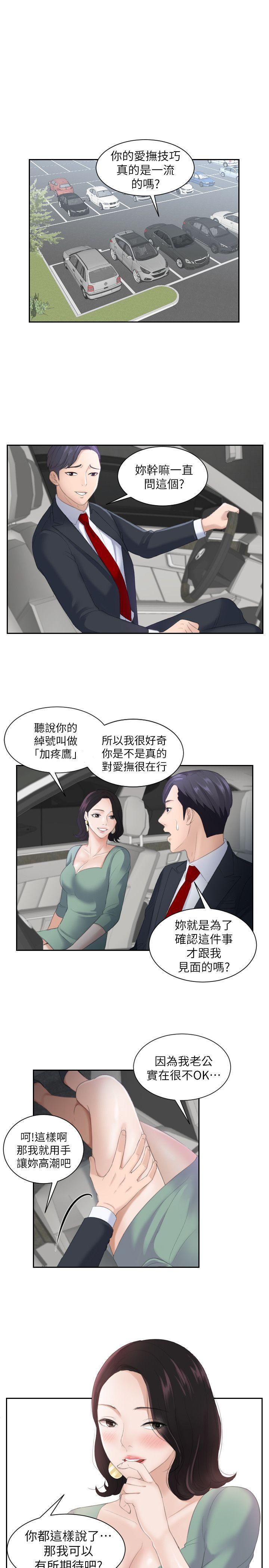 熟女的滋味韩漫阅读