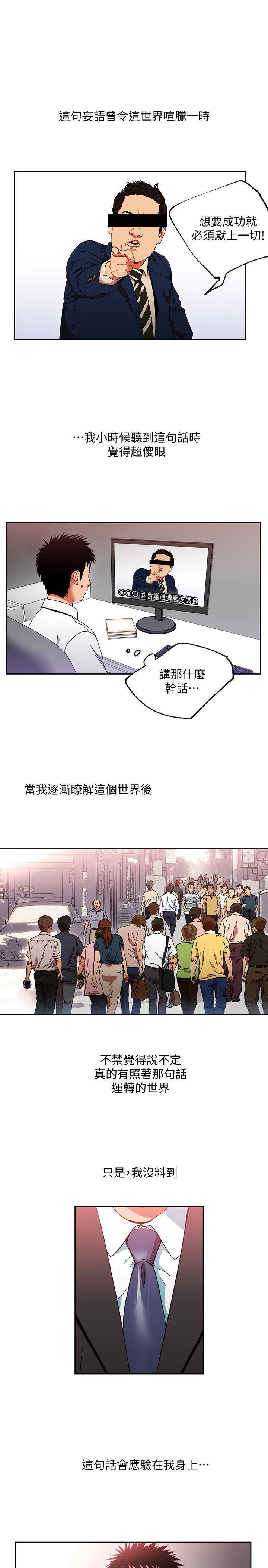 韩漫玩转女上司漫画完整版