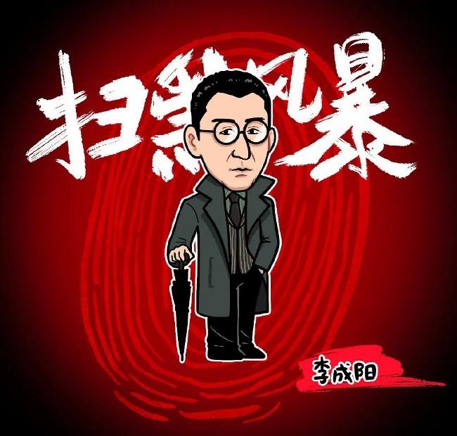 《扫黑风暴》全集电视剧百度云(720高清国语版)下载