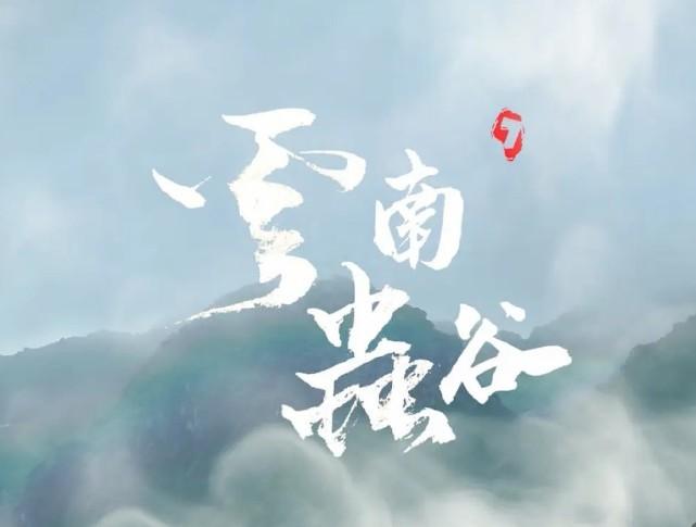 云南虫谷-电视剧百度云网盘[HD1080p]资源分享