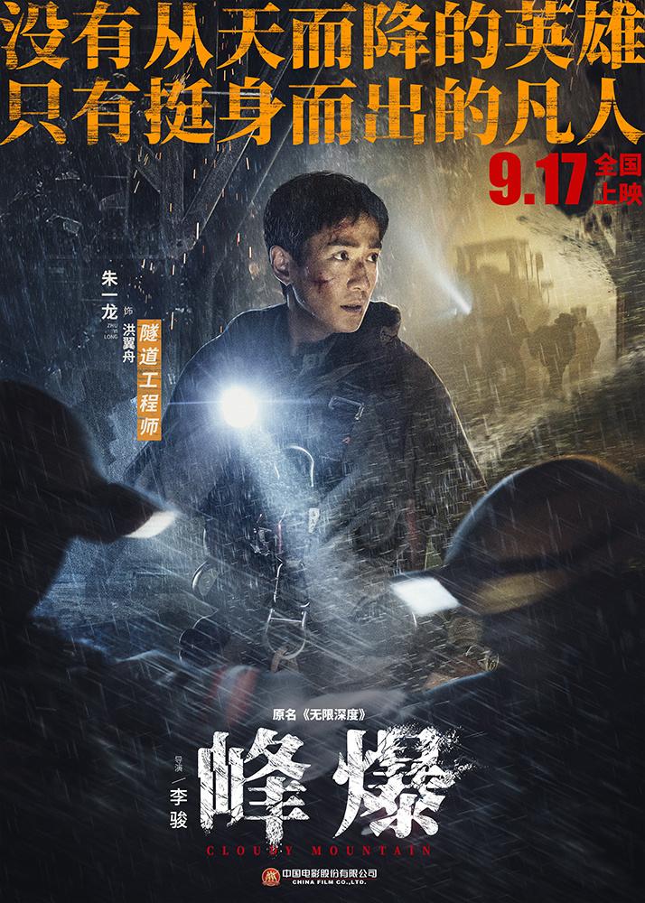 《峰爆》电影百度云网盘【HD1080p】高清国语