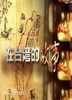 在台湾的故事2019