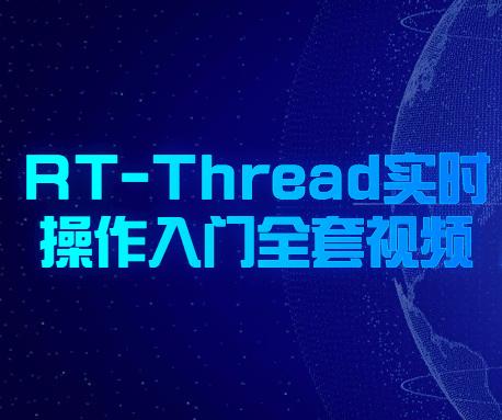 RT-Thread 实时操作入门全套课程