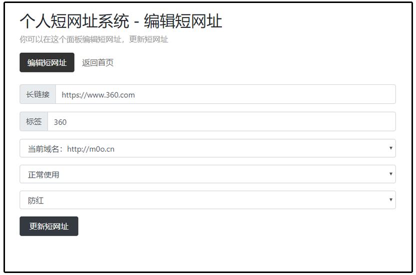 Github:Tanking 个人短网址生成源码