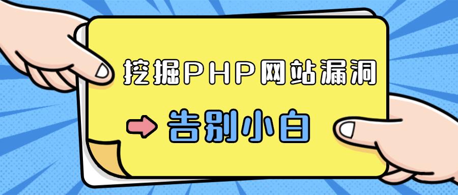 51CTO 学院零基础学习挖掘 PHP 网站漏洞