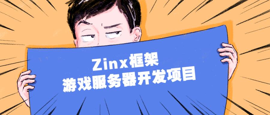 Zinx 框架游戏服务器开发项目