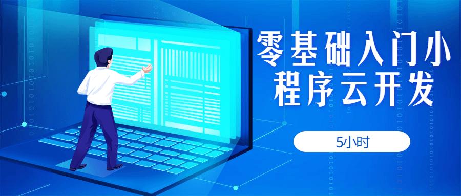 51CTO 五小时零基础入门小程序云开发课程