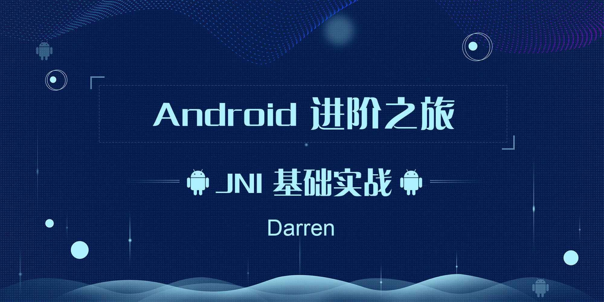 腾讯课堂 Android 进阶之旅合集