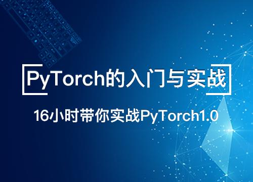 七月在线,PyTorch 的入门与实战课程