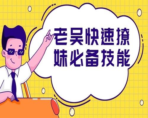 老吴快速撩妹必备技能课程