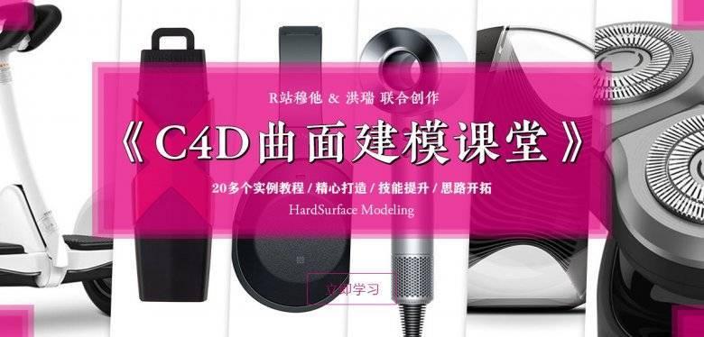 C4D 电商产品建模实战宝典【一/二季】