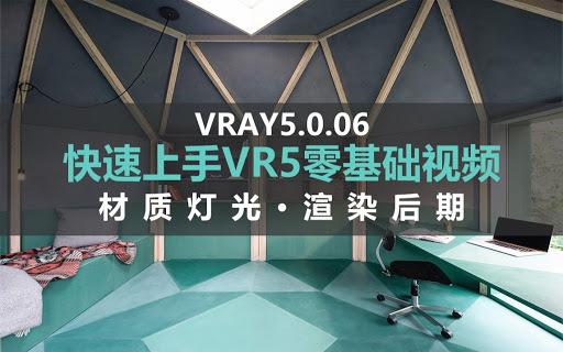 VRay 5.0 视频教程零基础入门到精通课程
