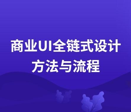 商业 UI 全链式设计方法与流程课程