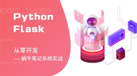 Python Flask 全程实战多功能博客系统开发课程
