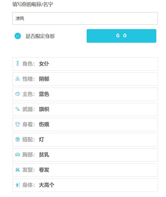【趣站】角色人设生成网站- www.chinavegors.com