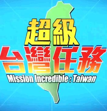 超級臺灣任務