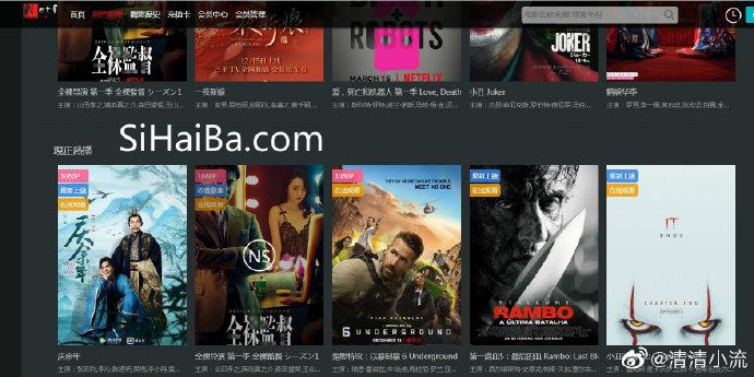 NF(奈飞)中文同步站netflixstar《庆余年》高清1080P 电影推荐 第1张