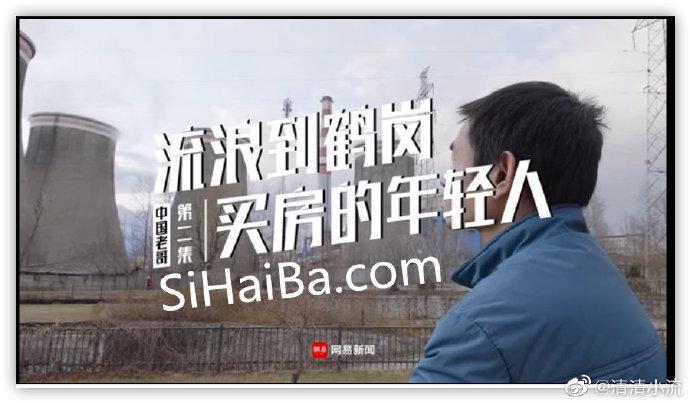 流浪吧老哥们上节目了:网易看客出品:中国最穷买房团 热门事件 第1张