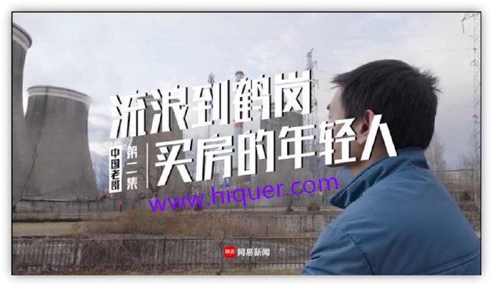 流浪吧老哥们上节目了:网易看客出品:中国最穷买房团 涨姿势 第1张