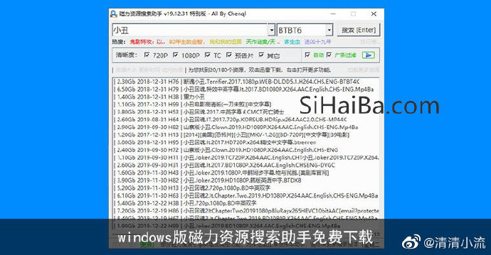 windows版磁力资源搜索助手免费下载 技术控 第1张