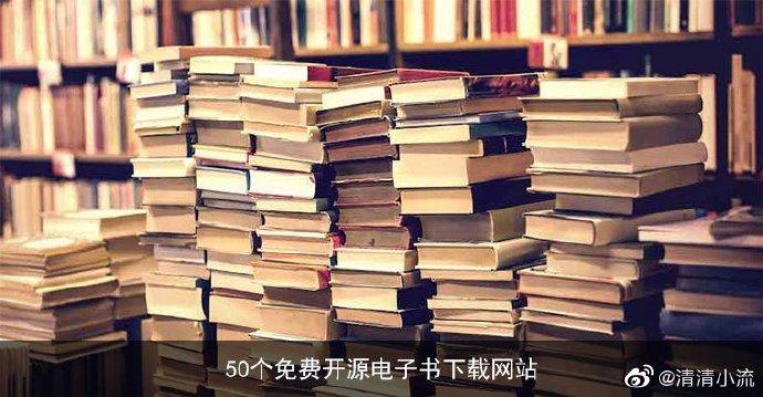 50个免费开源电子书下载网站 福利吧 第1张
