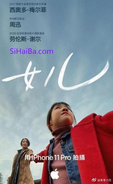 由 iPhone 11 Pro 拍摄,苹果新春短片《女儿》正式发布 涨姿势 第1张