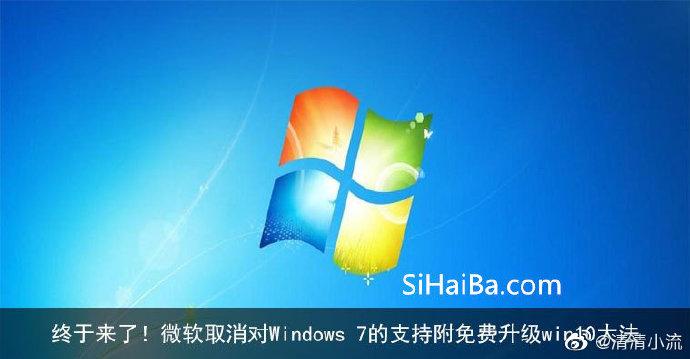 终于来了!微软取消对Windows 7的支持附免费升级win10大法 涨姿势 第1张
