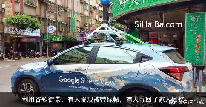 利用谷歌街景,有人发现被带绿帽,有人寻回了家人回忆 涨姿势 第1张