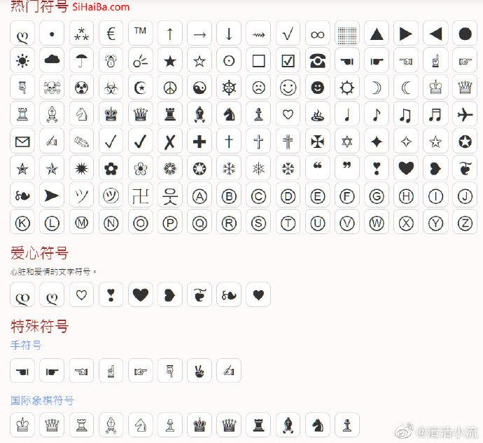特殊符号:在线输入特殊符号 技术控 第1张