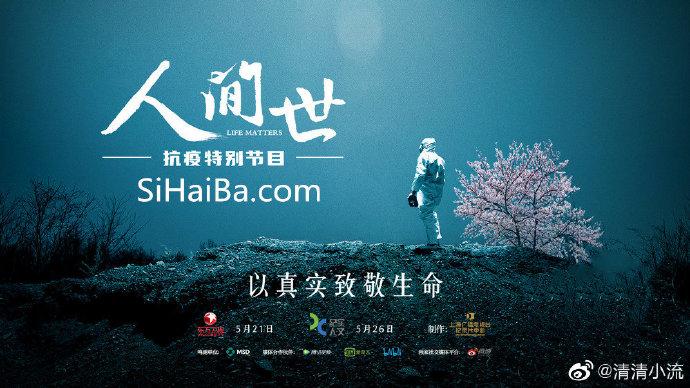 上海台记录片《人间世》抗疫特别节目 涨姿势 第1张