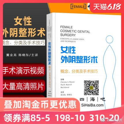 淘宝有本书叫女性外Y整形术 福利吧 第1张